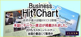 ビジネスヒットチャート